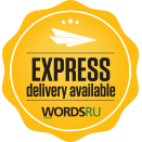 WordsRU - Expresss Delivary Available